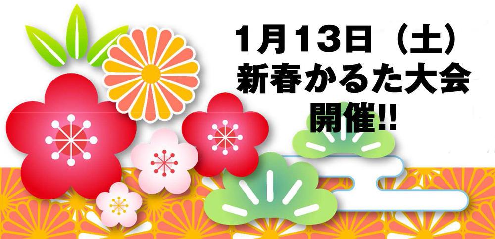 1月13日(土)新春イベント「家族対抗かるた大会」を開催します!!