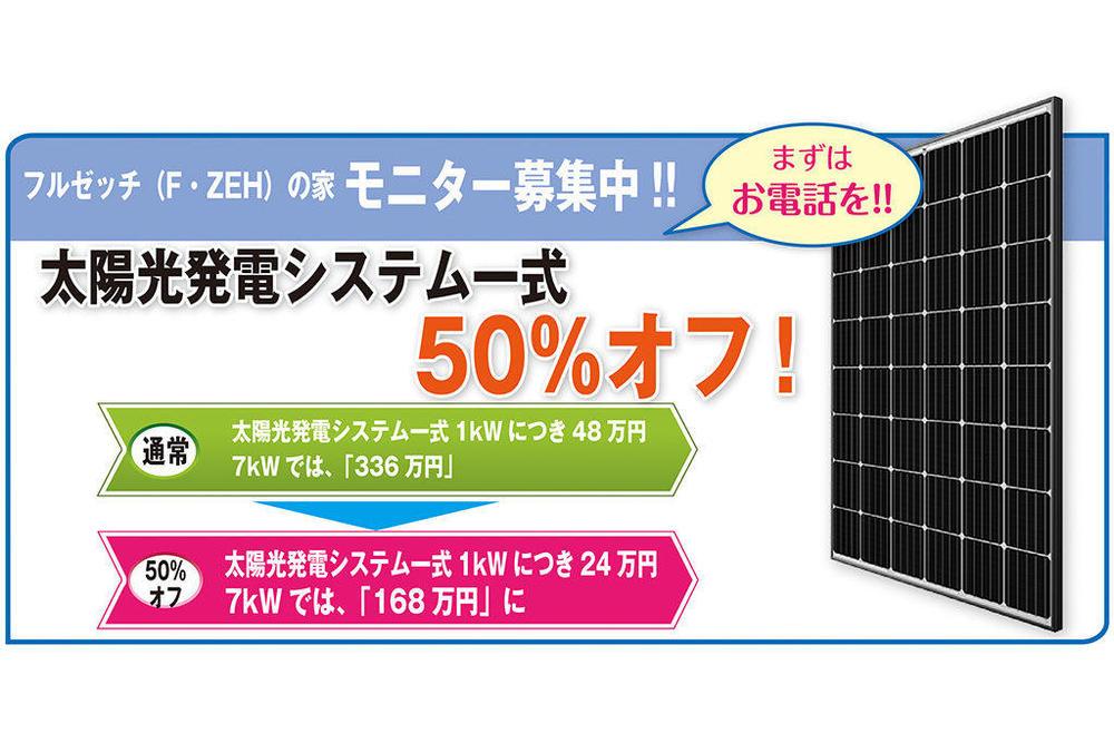 「光熱費ゼロ生活」を目指した《フルゼッチの家》。「太陽光発電システム一式50%オフ」モニター募集中!