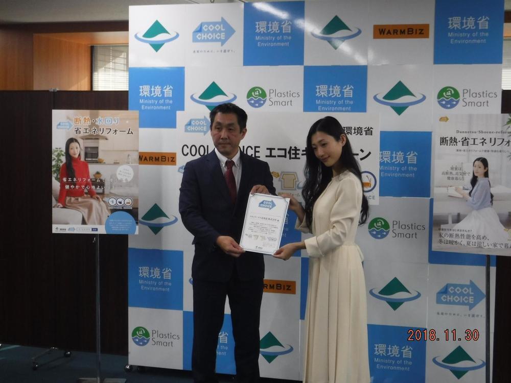 環境省・環境大臣よりZEH宿泊体験 連携事業者証を授与されました!