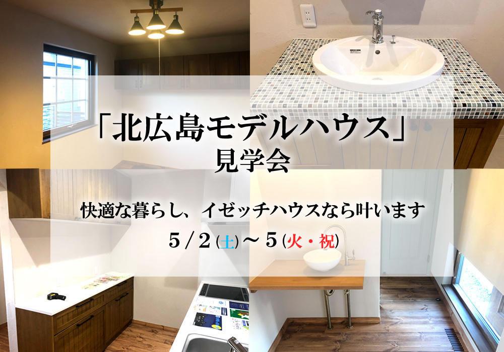 【見学会】北広島モデルハウス~断熱・気密性能を高め、太陽光発電による創エネをプラス~