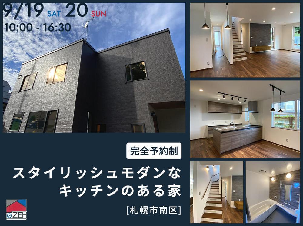 【札幌市南区】スタイリッシュモダンなキッチンのある家。完成見学会のお知らせ