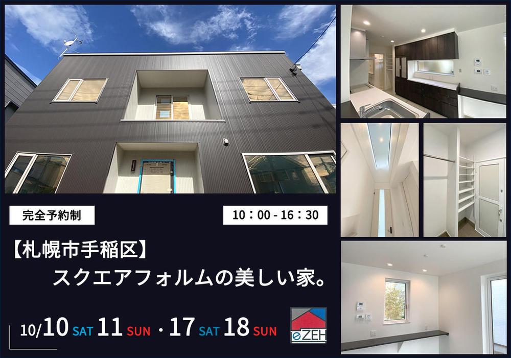 【札幌市手稲区】スクエアフォルムの美しい家。見学会のお知らせ