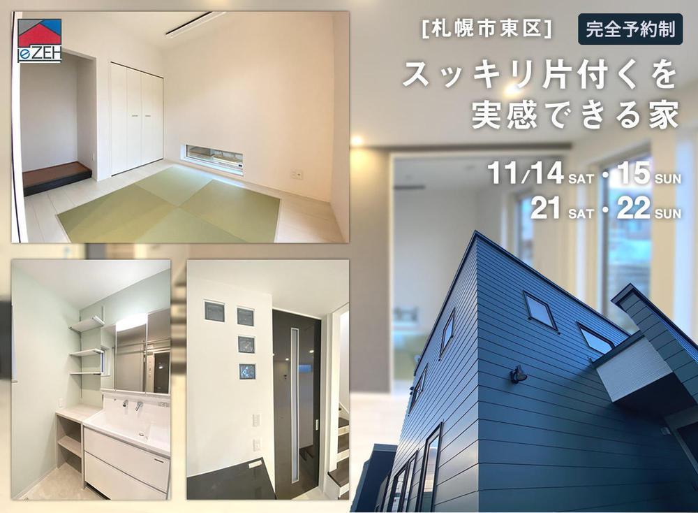 【札幌市東区】スッキリ片付くを実感できる家。見学会のお知らせ