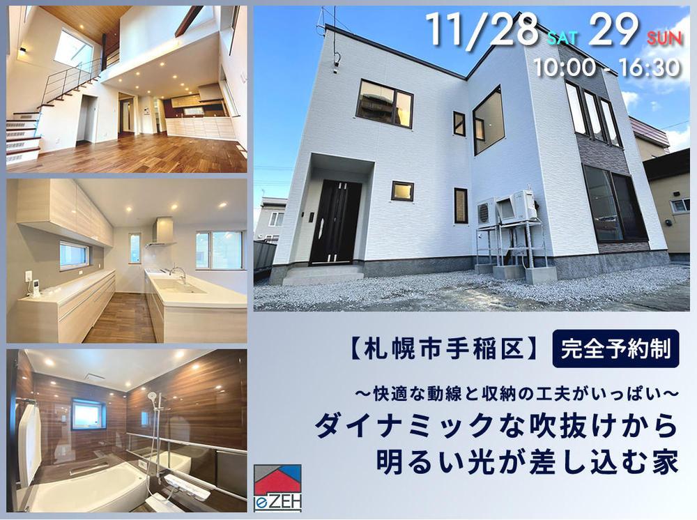 【札幌市手稲区】ダイナミックな吹抜けから明るい光が差し込む家。見学会のお知らせ