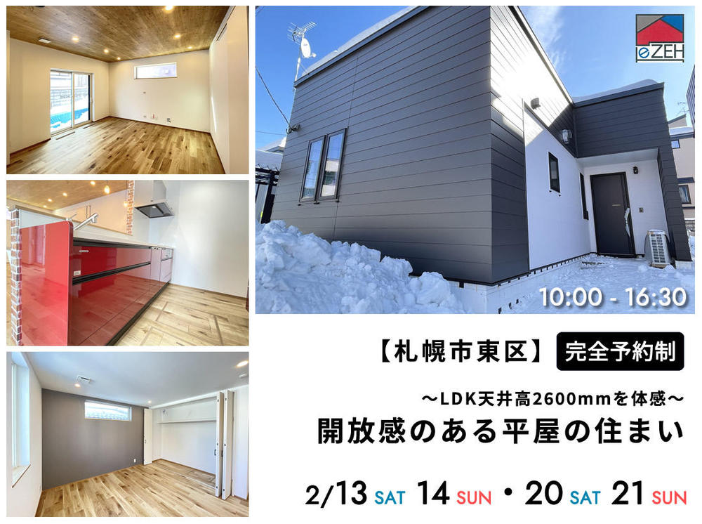 【札幌市東区】開放感のある平屋の住まい。見学会のお知らせ