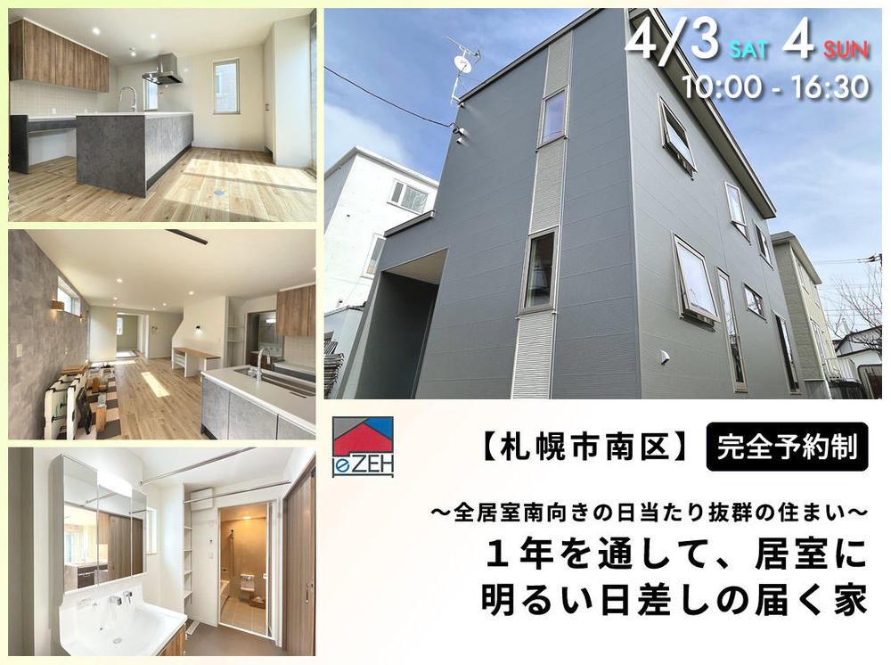 【札幌市南区】全居室南向きの日当たり抜群の住まい。見学会のお知らせ
