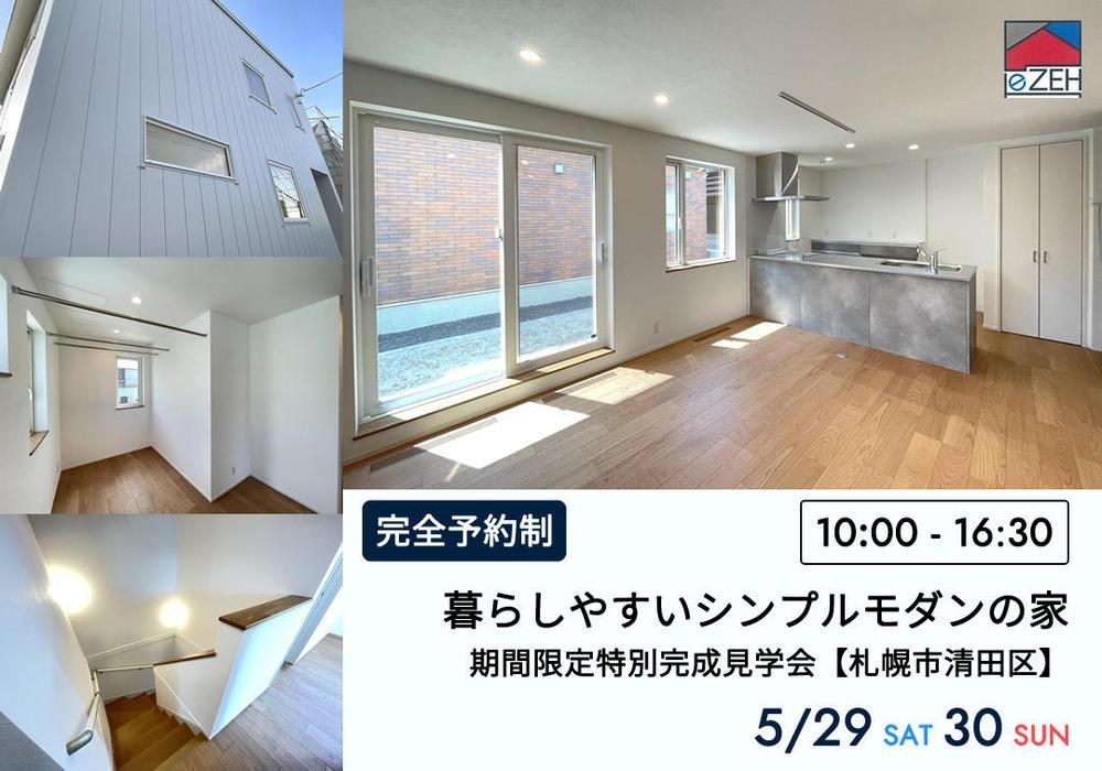 【札幌市清田区】暮らしやすいシンプルモダンの家。見学会のお知らせ