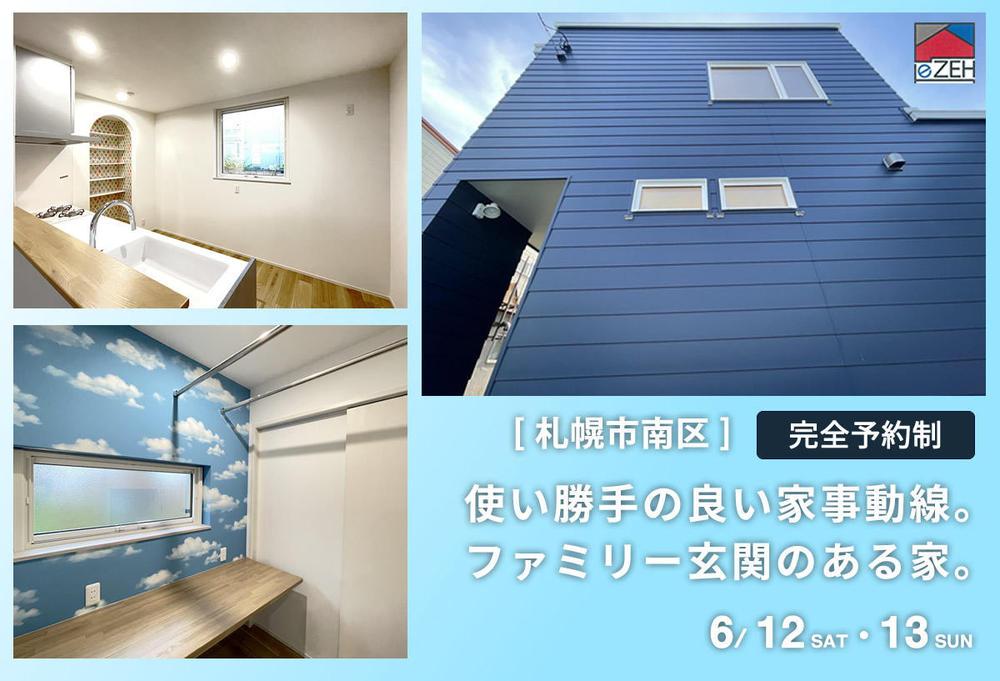 【札幌市南区】ファミリー玄関のある家。見学会のお知らせ