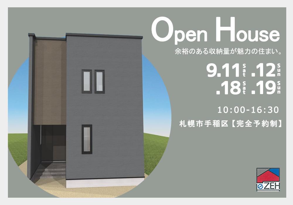 【札幌市手稲区】余裕のある収納量が魅力の住まい。特別完成見学会のお知らせ