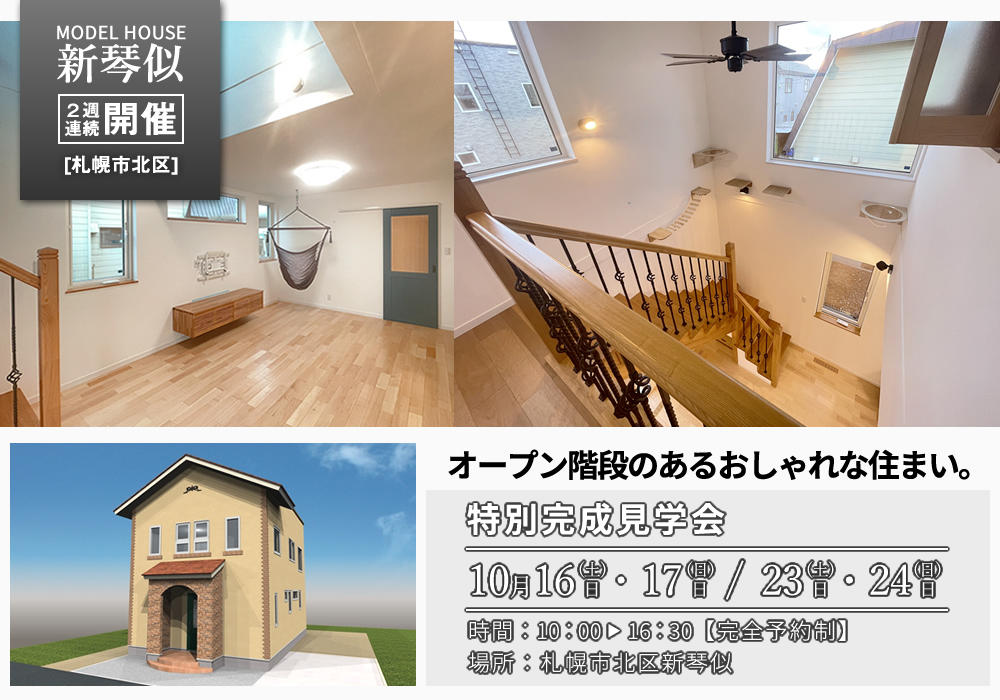 【札幌市北区】オープン階段のあるおしゃれな住まい。特別完成見学会のお知らせ