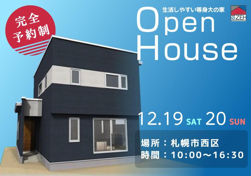 【札幌市西区】停電時も電気が使えるお家。見学会のお知らせ
