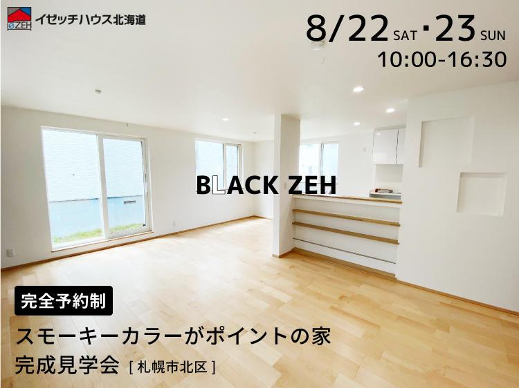 【札幌市北区】スモーキーカラーがポイント。見学会のお知らせ