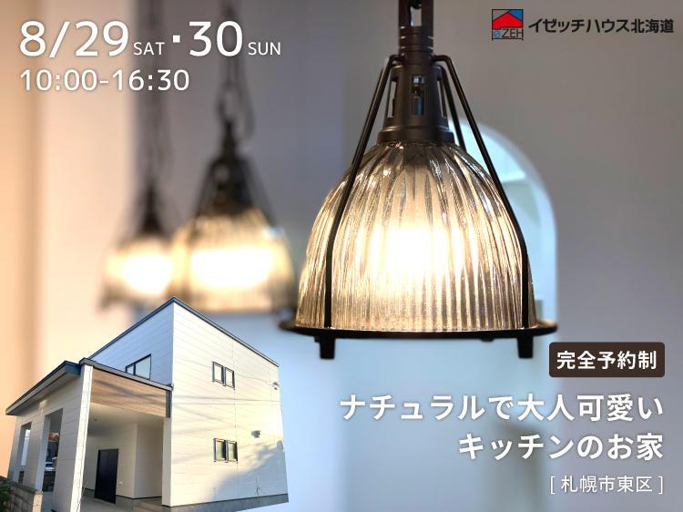【札幌市東区】ナチュラルで大人可愛いキッチンのおうち。見学会のお知らせ