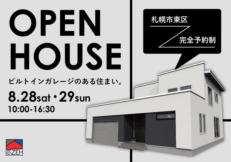 【札幌市東区】ビルトインガレージのある住まい。特別完成見学会のお知らせ