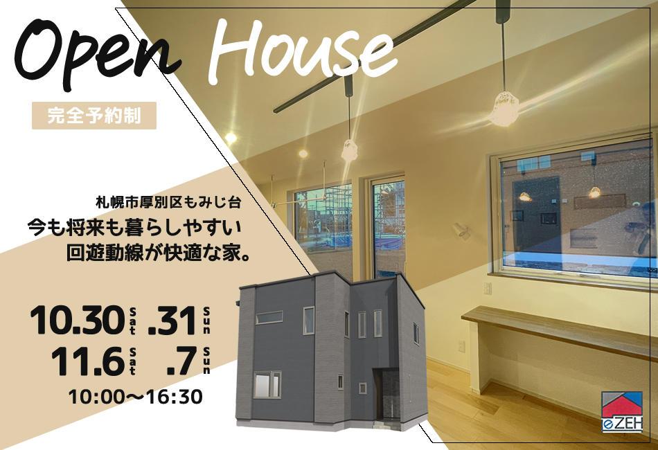 【札幌市厚別区】今も将来も暮らしやすい回遊動線が快適な家。特別完成見学会のお知らせ