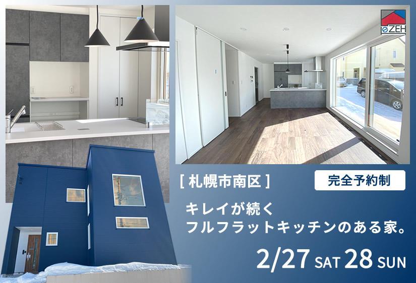 【札幌市南区】キレイが続くフルフラットキッチンのある家。見学会のお知らせ