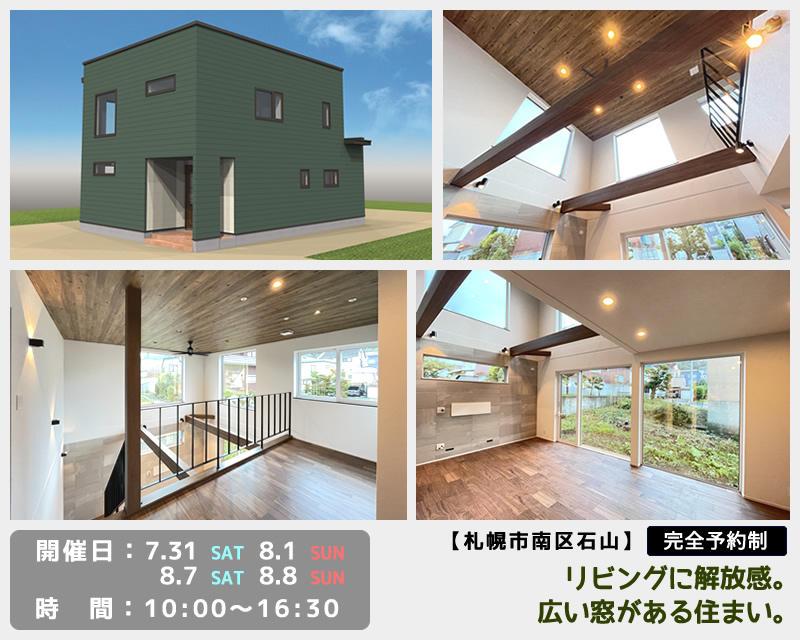 【札幌市南区】リビングに解放感。広い窓がある住まい。特別完成見学会のお知らせ