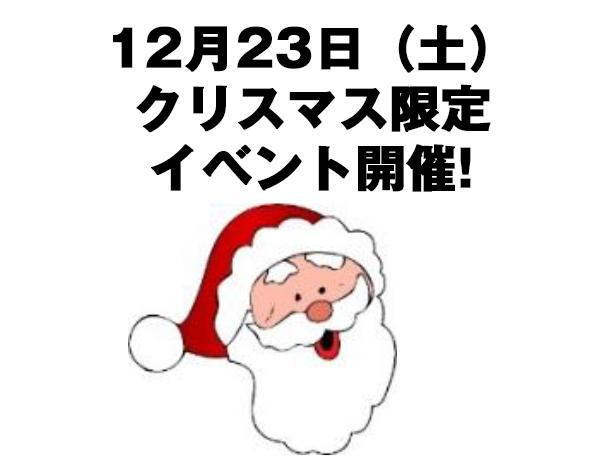 12月23日(土)クリスマスイベントを開催します!!