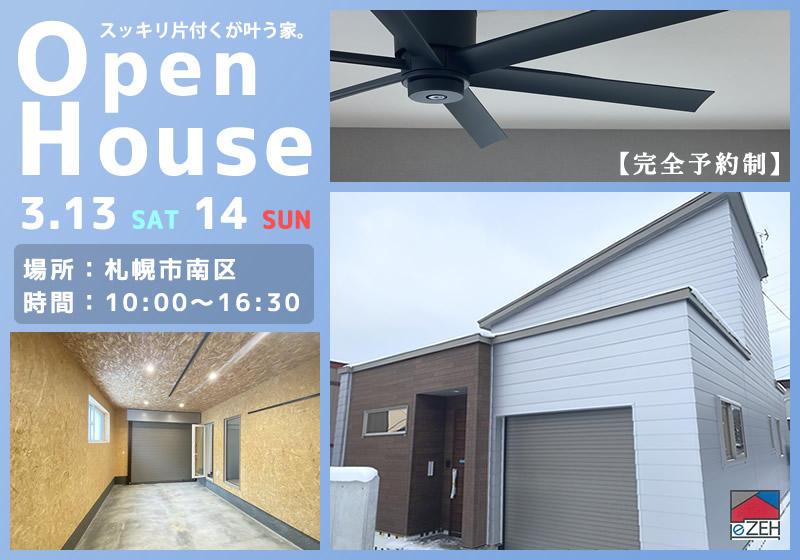 【札幌市南区】スッキリ片付くが叶う家。見学会のお知らせ