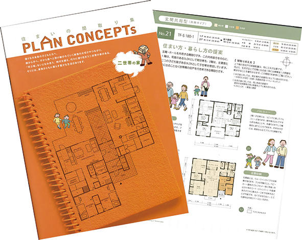 「2世帯住宅」を検討中のご家族に、プラン集を用意しております