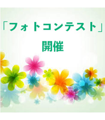4月7日 土曜日 「フォトコンテスト」開催します