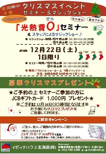 12月22日(土)クリスマスイベントを開催します!!