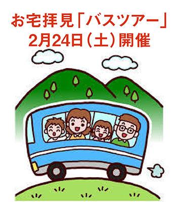 2月24日(土)「お宅拝見バスツアー」を開催します