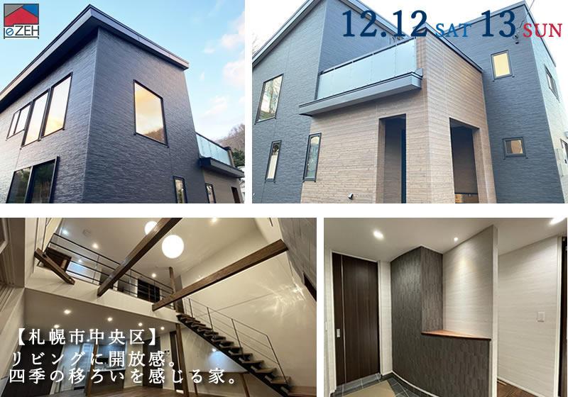 【札幌市中央区】リビングに開放感。四季の移ろいを感じる家。見学会のお知らせ