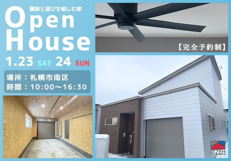 【札幌市南区】趣味と遊びを愉しむ家。見学会のお知らせ