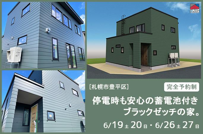 【札幌市豊平区】停電時も安心の蓄電池付きブラックゼッチの家 見学会のお知らせ