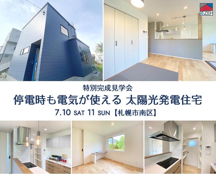 【札幌市南区】停電時も電気が使える太陽光発電住宅。見学会のお知らせ