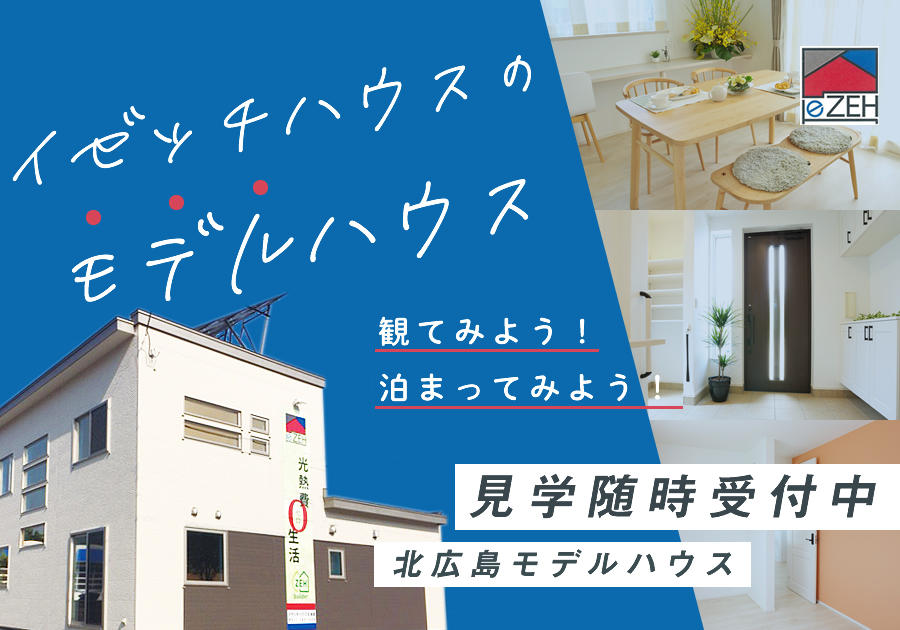 【要予約】イゼッチハウス北海道の「北広島モデルハウス」見学について